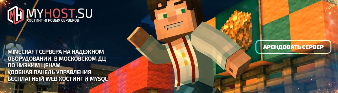 Хостинг серверов Minecraft (Майнкрафт) на выгодных ...
