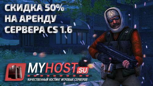 Скидка на игровые сервера Counter-Strike 1.6