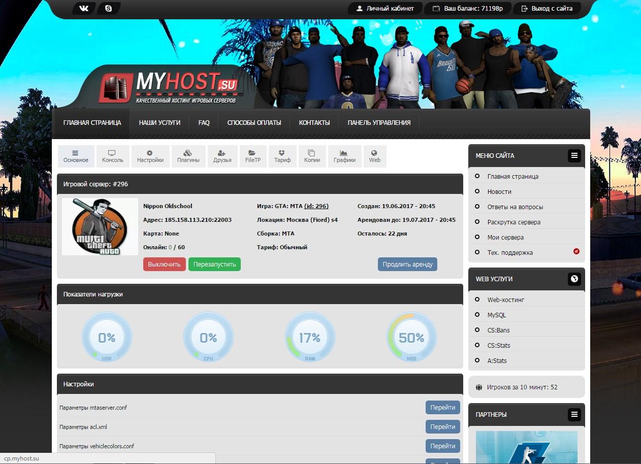 Игровой хостинг гта создание веб-сайтов компании харьков