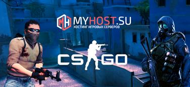 Запуск в продажу серверов CS:GO