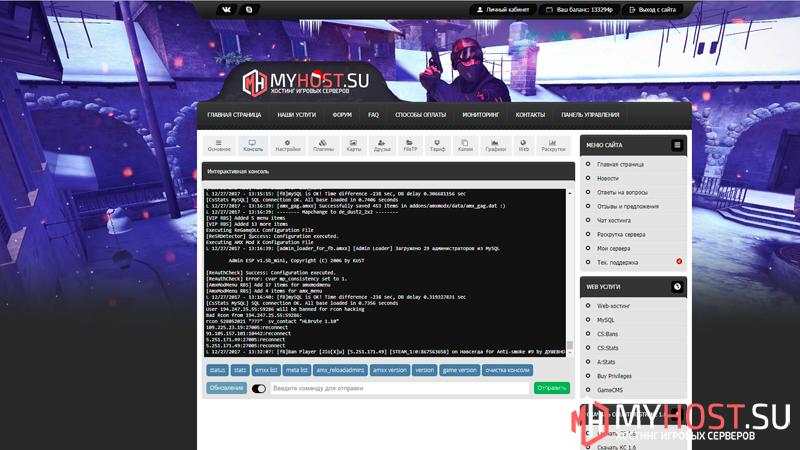 Хостинг игровых серверов css v88 партнер по хостингу