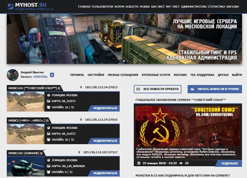 Скриншот главной
