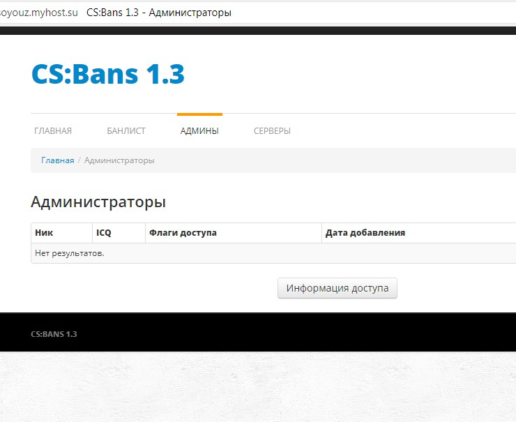 Скриншот панели