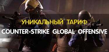 Уникальный тариф для CS:GO