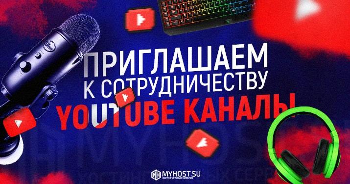 Сотрудничество с YouTube каналами Myhost.su