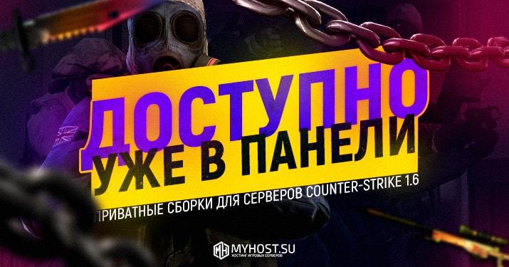 Приватные сборки для Counter-Strike 1.6