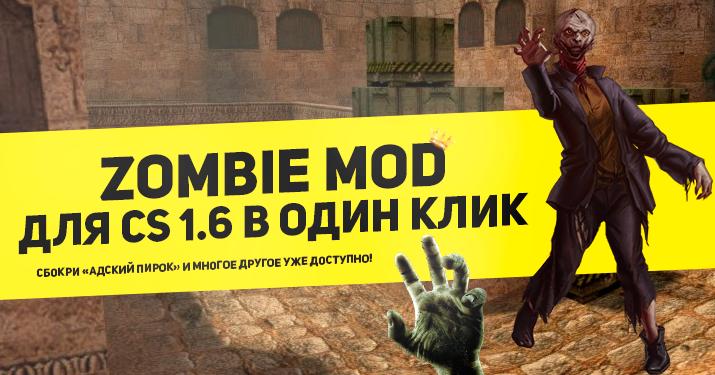 Готовый сервер Zombie Mod в один клик!