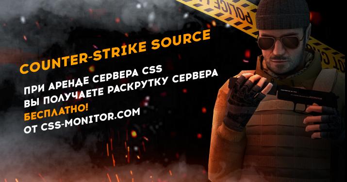 Бесплатная раскрутка для CS:Source