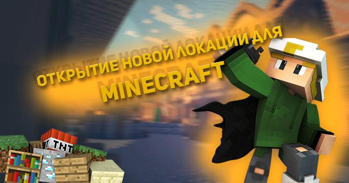 Открытие новой локации для Minecraft