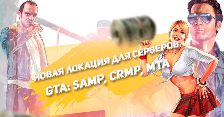 Новая локация для SAMP, CRMP, MTA