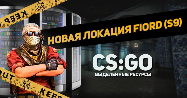 Открытие локации s9 - CS:GO
