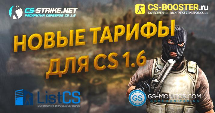 Новые тарифы для CS 1.6