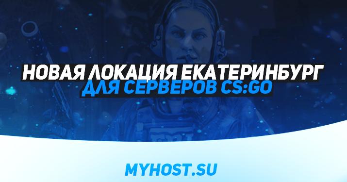 Новая локация для серверов CS:GO - Екатеринбург