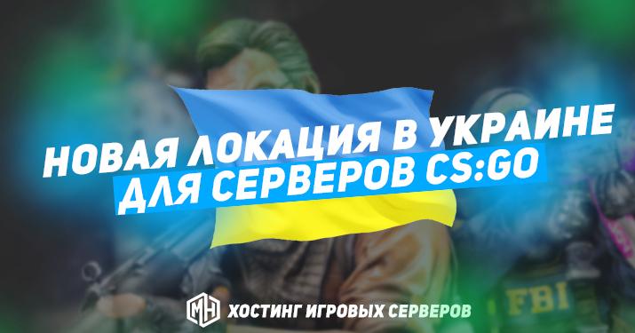 Локация Украина (UA) для серверов CS:GO